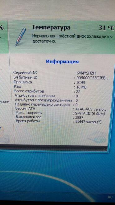 Жёсткий диск 500gb Цена 1200сом