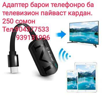 Аксессуары для ТВ и видео в Душанбе: Wi-Fi адаптер барои телефонро ба телевизион пайваст кардан. Адаптер ба