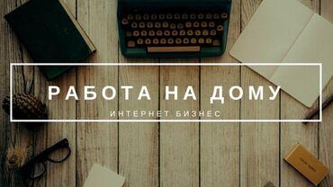 шин лайн бишкек работа в Кыргызстан: Работа он-лайн!!Лёгкий заработок не выходя из дома!🏘 Что нужно чтобы