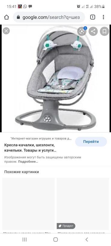 шезлонг для грудничков в Кыргызстан: Продаю шезлонги Mastella очень хорошем состаянии,есть не большой торг
