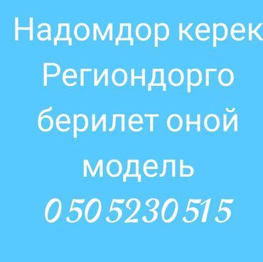 квартира в рассрочку на 10 лет in Кыргызстан   ПРОДАЖА КВАРТИР: Швея Прямострочка. С опытом