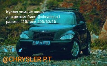 зимние шины купить в Кыргызстан: Куплю зимние шиныдля автомобиля @chrysler.p.tразмер 215/ или 205/60/16