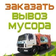 Вывоз строй и бытового мусора цена договорная в Бишкек