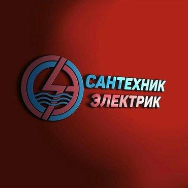 Все виды услуг Сантехника-Электрика. выезд и консультация бесплатно. ц в Бишкек