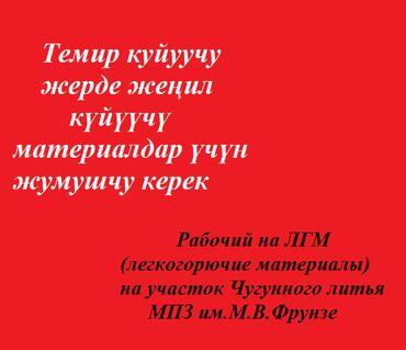 микрокредит без справки о доходах бишкек in Кыргызстан | XIAOMI: Рабочий на легкогорючие материалы на завод, работа, легкогорючие