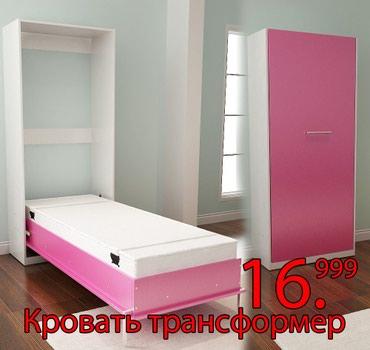 Кровать трансформер односпалка в Бишкек
