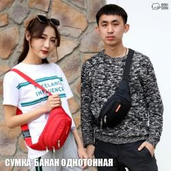 сумки разные в Кыргызстан: СУМКА-БАНАН ОДНОТОННАЯСумка-банан – это не только элемент спортивного