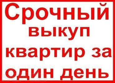 Куплю квартиру в течении дня, заложенные в банке в любом состоянии, в Бишкек