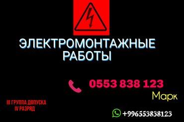 Электромонтажные работы Марк III Группа допуска IV разряд в Бишкек