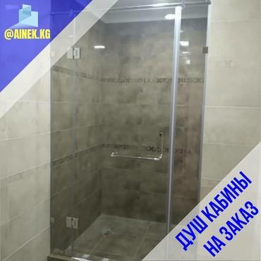 ванна для душа в Кыргызстан: Душ кабины Душевые перегородки Стеклянные перегородки для душа   Каждо
