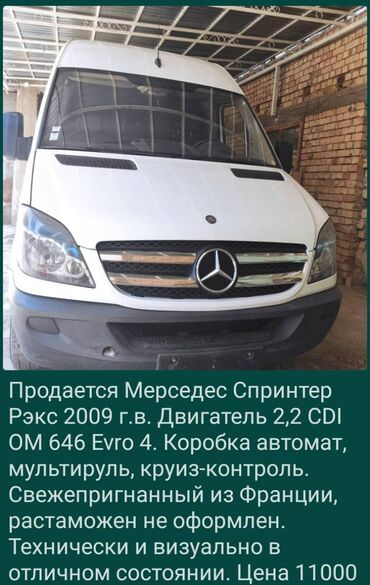 купить двигатель мерседес 3 2 бензин в Кыргызстан: Mercedes-Benz Sprinter 2.2 л. 2009 | 311000 км