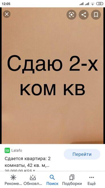 Сдается квартира: 2 комнаты, 43 кв. м, Новопавловка