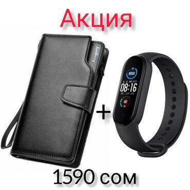 толь цена в бишкеке в Кыргызстан: Мужской кошелек клатч портмоне Baellerry Business Black + Фитнес брасл