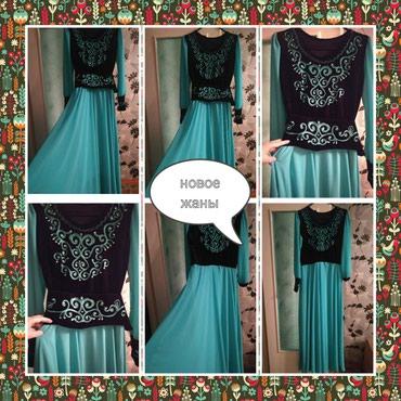 Новое  национальное платье, ни разу не в Беловодское