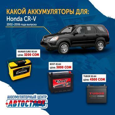 Не знаете какой аккумулятор поставить на Honda CR-V 2002-2006 года вып