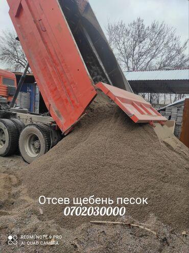 921 объявлений: Песок песок писок сеиный Ивановка