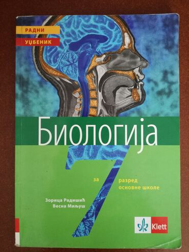 Izdavanje - Srbija: Biologija za 7. razred, KlettKnjiga je očuvana, nema nikakvog