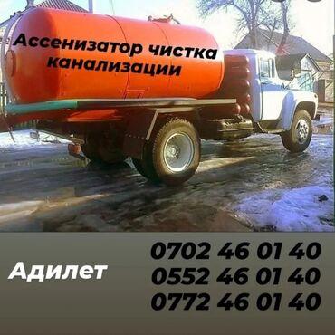 Ассенизатор ( говновоз )  Зил 130 Откачка септик туалетов  продувка ка