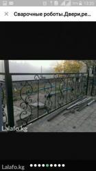На заказ ворота. решетки. лестницы и т. д. в Лебединовка