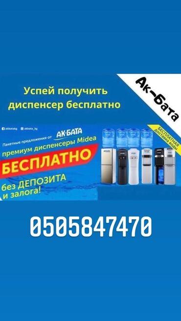 Техника для кухни - Кыргызстан: Бесплатные премиум диспенсеры без депозита и залога! Пакетные предложе