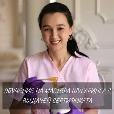 здоров мом крем для суставов бишкек в Кыргызстан: Курсы   Мастера депиляции   Выдается сертификат, Предоставление расходного материала