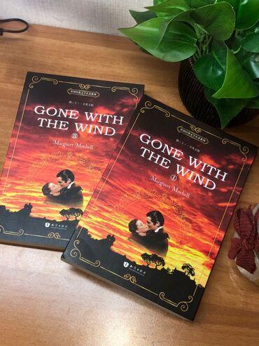 Новая книга Унесённые ветром