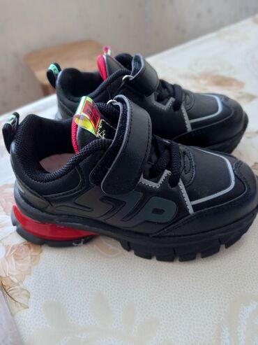 Детский мир - Корумду: Детская обувь