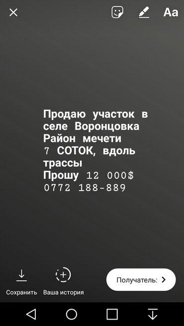Продаю Участок в селе Воронцовка  7 соток  Есть свет и вода  Участок к в Бишкек