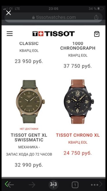 tissot pr100 automatic в Кыргызстан: Мужские Наручные часы Tissot
