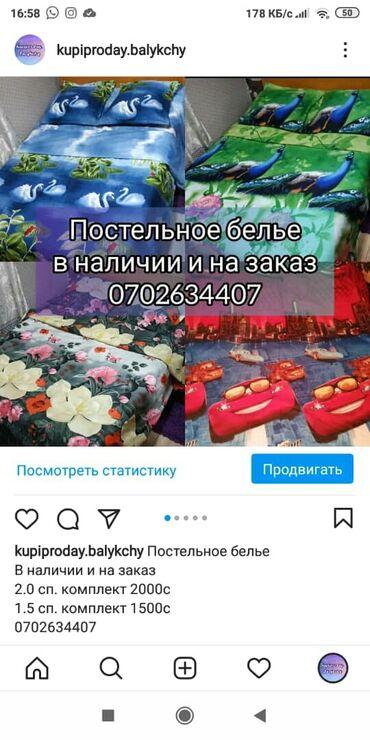 Декор для дома - Кыргызстан: Постельное белье и принадлежности
