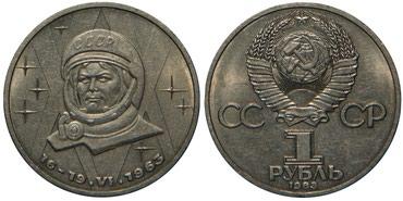 Bakı şəhərində Терешкова 1 рубль 1983 года