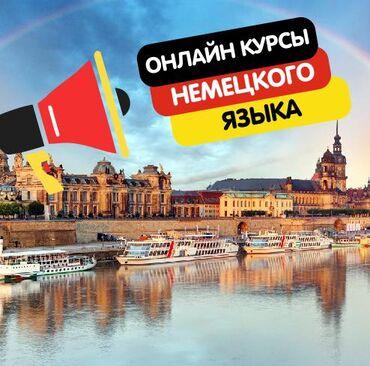 сколько стоит шифер в бишкеке в Кыргызстан: Немецкий язык в Бишкеке! Курсы немецкого языка! Онлайн обучение! С нач