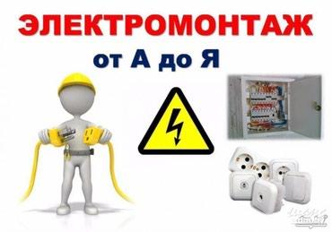 Электрик.. в Бишкек