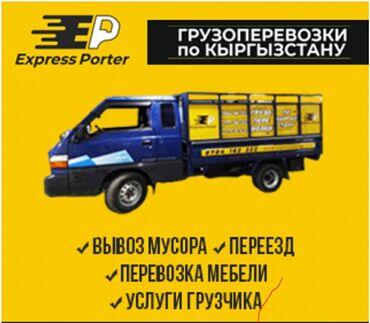 Грузовые перевозки - Кара-Балта: Услуги Портера