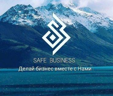 Нужны партнеры по бизнесу в Бишкек