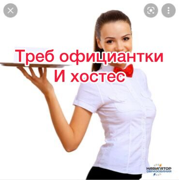 вызывные официанты бишкек in Кыргызстан | ОФИЦИАНТЫ: Официант. С опытом. Гибкий график