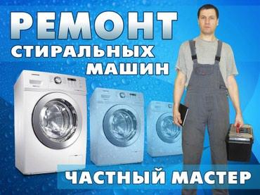 стиральных машин марки в Кыргызстан: Ремонт стиральных машин на дому. С гарантией. Без выходных. Звоните!