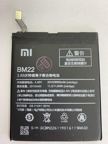 Xiao Mi BM22 батарея для XiaoMi 5   Данную модель вы можете купить опт