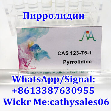 Cas 123-75-1 пиррол cas -2, 2-бромовалерофенон  Относится к продукту 2