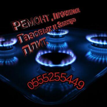 3746 объявлений: Ремонт   Кухонные плиты, духовки   С гарантией, С выездом на дом
