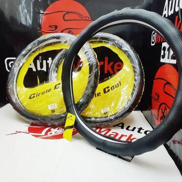 Circle Cool! Чехолна Руль очень хорошего качества. Размер М. Цена
