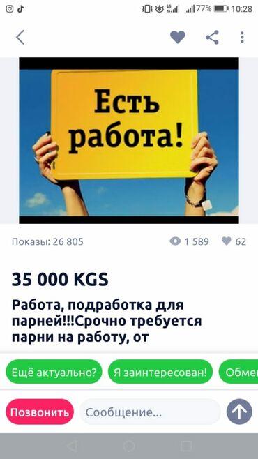парни бишкек in Кыргызстан | ДРУГИЕ УСЛУГИ: Работа, подработка для парней срочно требуется парни на работу от 1