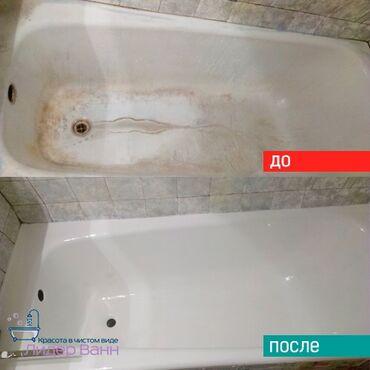 эмалировка ванн бишкек в Кыргызстан: Реставрация + эмалировка ванн!!!Наливным Жидким Акрилом « Экованна»