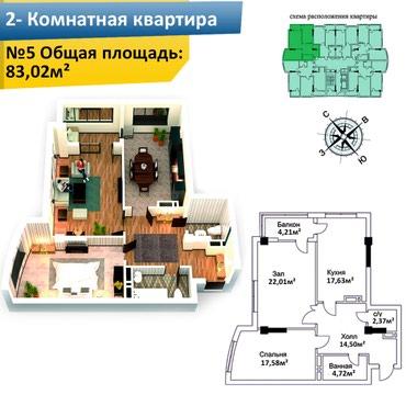 Продается квартира: 2 комнаты, 83 кв. м в Бишкек - фото 4