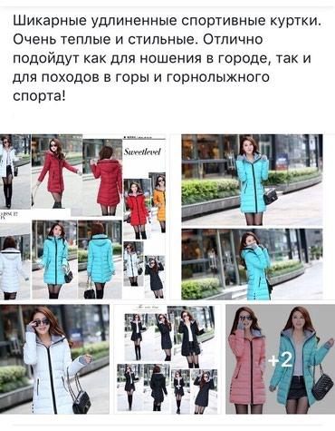 Стильные спортивные куртки осень в Бишкек