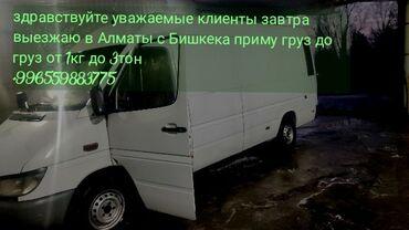 Услуги - Александровка: Бус   Борт 3000 кг.   Переезд