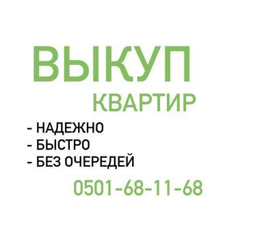 продам 1 комнатную квартиру в бишкеке в Кыргызстан: 1 комната, 50 кв. м