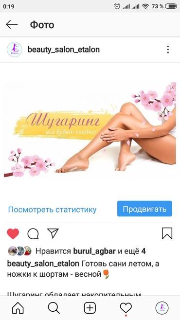 Услуги шугаринга, глубокое бикини 600 в Бишкек