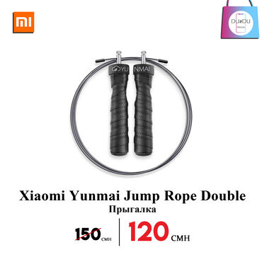 Xiaomi Yunmai Jump Rope DoubleСкакалка изготовлена из