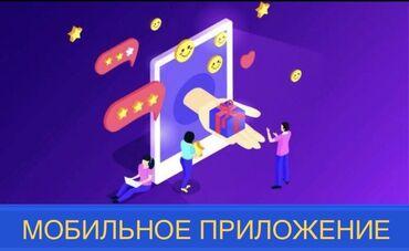 8329 объявлений: Веб-сайты, Лендинг страницы, Мобильные приложения Android   Разработка, Доработка, Поддержка